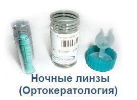 ортокератология