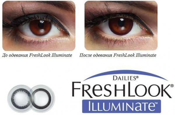 FreshLook ILLUMINATE (10 блистеров)