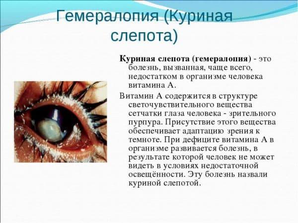 гемералопия
