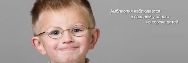 chastota-vstrechaniya-sindroma-lenivogo-glaza-u-detej