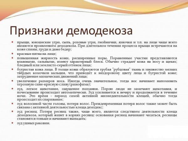 priznaki-demodekoza