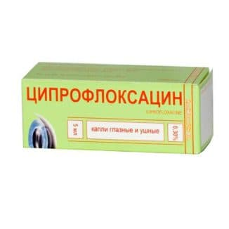 Ципрофлоксицин