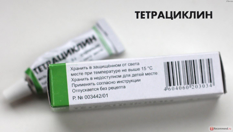 Мазь антибиотик для глаз