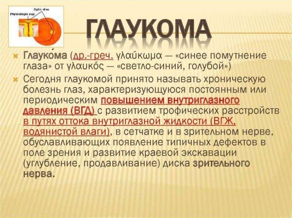kak-razvivaetsya-glaukoma