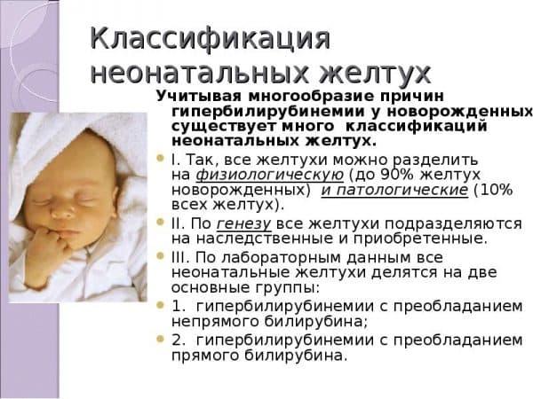klassifikaciya-zheltuxi-u-grudnichkov