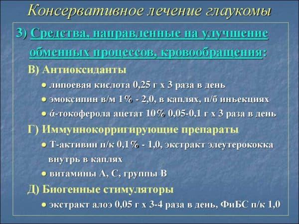 konservativnoe-lechenie-glaukomy