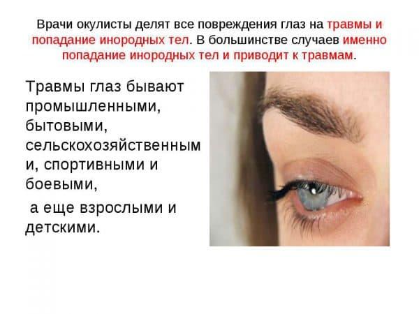 Чем лечить красноту глаза после механического воздействия