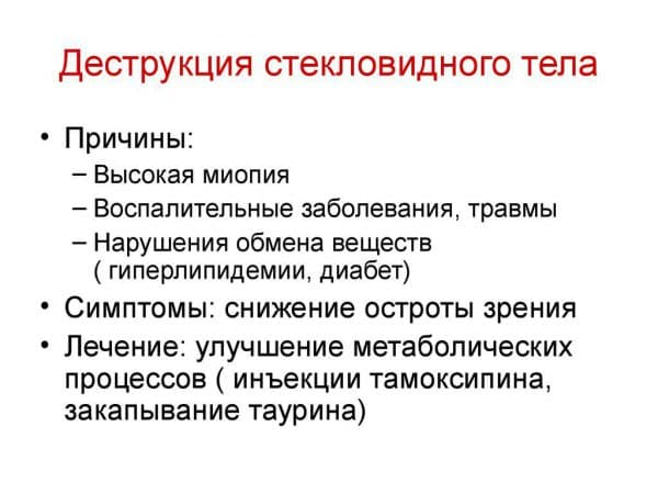 prichiny-vozniknoveniya-destrukcii-steklovidnogo-tela