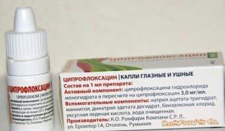 ципрофлоксацин капли для глаз