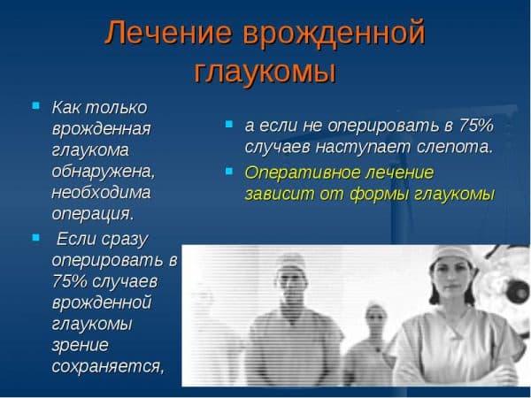 lechenie-vrozhennoj-glaukomy