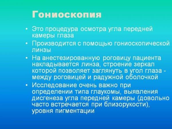 gonioskopiya