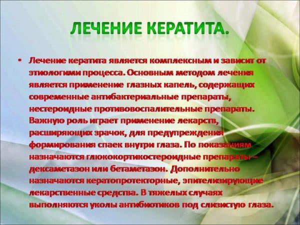 lechenie-keratita