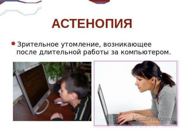 opredelenie-astenopii