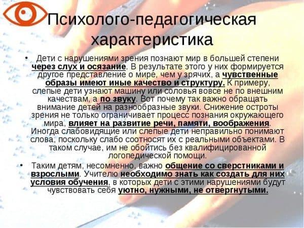 opredelenie-vospriyatiya-mira-u-detej-s-ploxim-zreniem