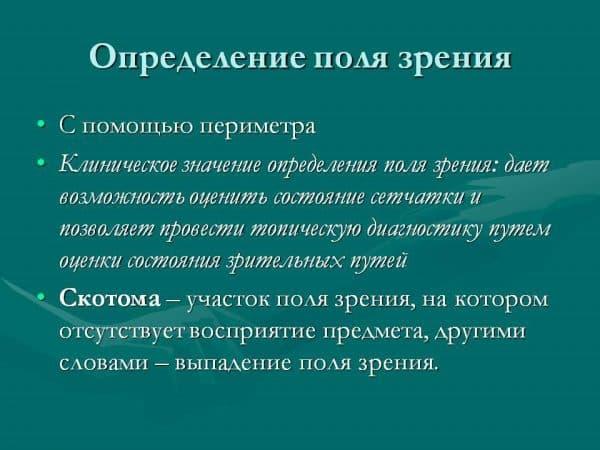 opredelenie-polej-zreniya