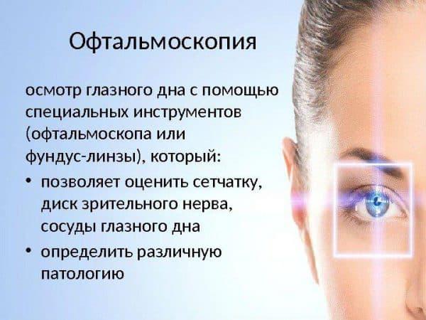 oftalmoskopii