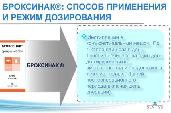 sposob-primeneniya-broksinaka