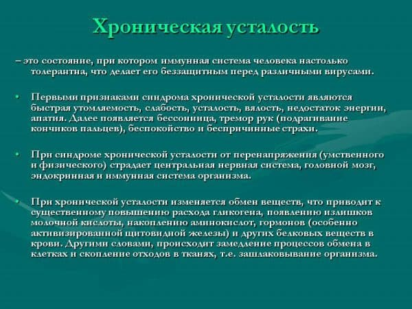 xronicheskaya-ustalost
