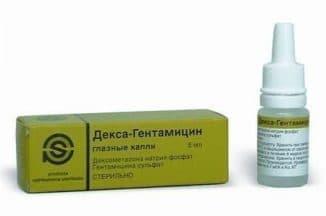 гентамицин капли глазные