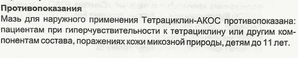 Тетрациклин противопоказания