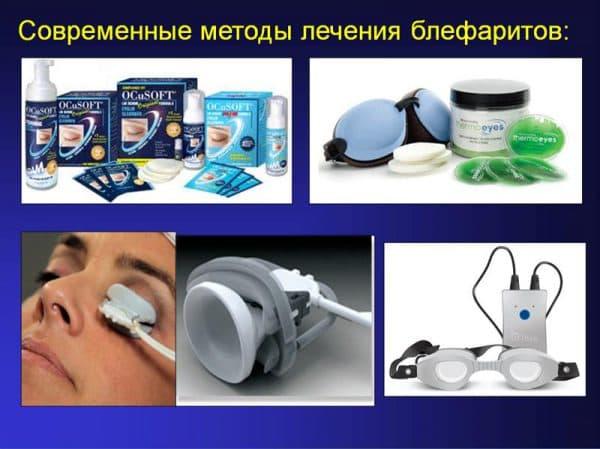 современные методы лечения блефаритов