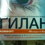 Глазные капли Гилан Ультра Комфорт: правильное применение и назначение