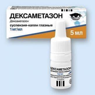 Дексаметазон для чего назначают капли глазные
