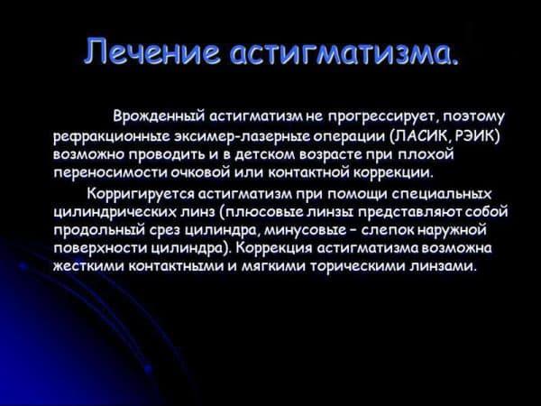 lechenie-astigmatizma