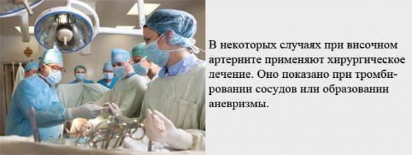 lechenie-visochnogo-arteriita