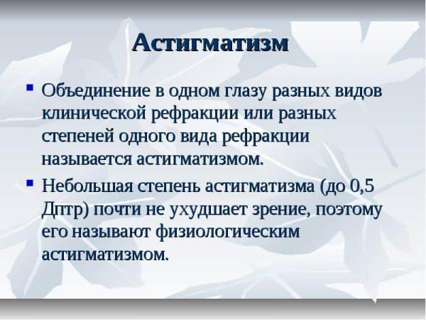stepeni-astigmatizma